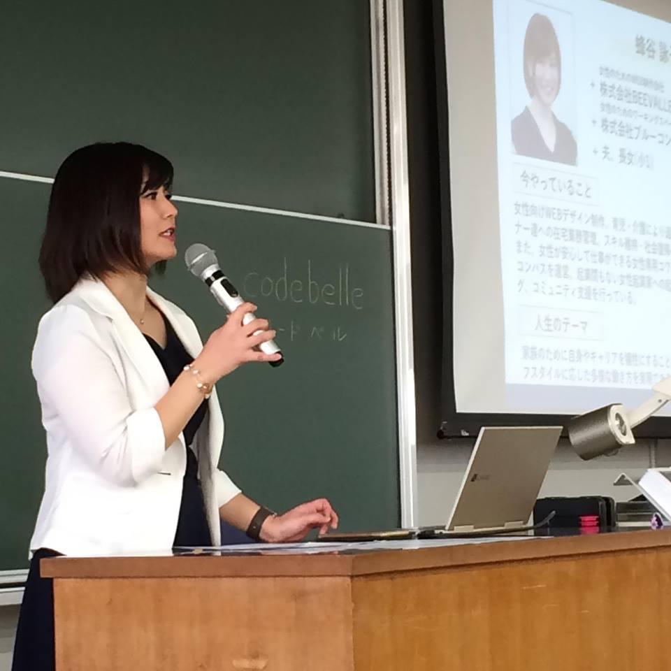 ブルーコンパス 日本女子体育大学「女性と仕事」講義しました
