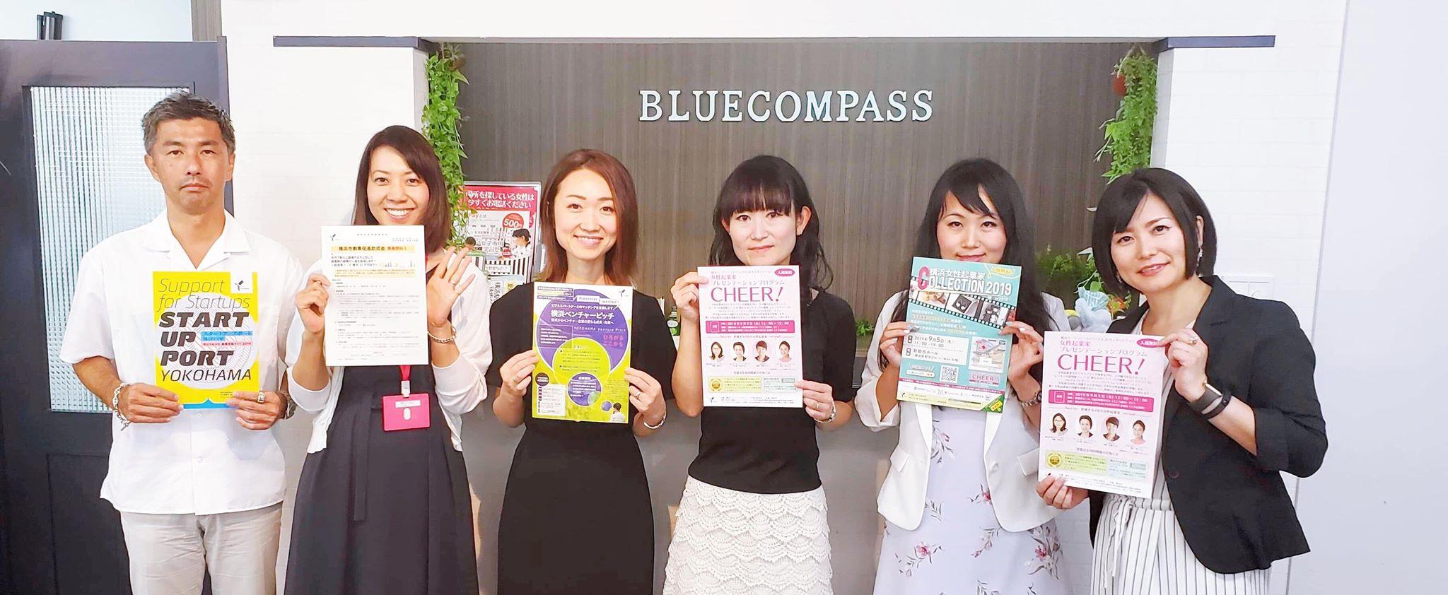 横浜市女性起業家支援事業「CHEER」「横浜女性起業家COLLECTION2019」