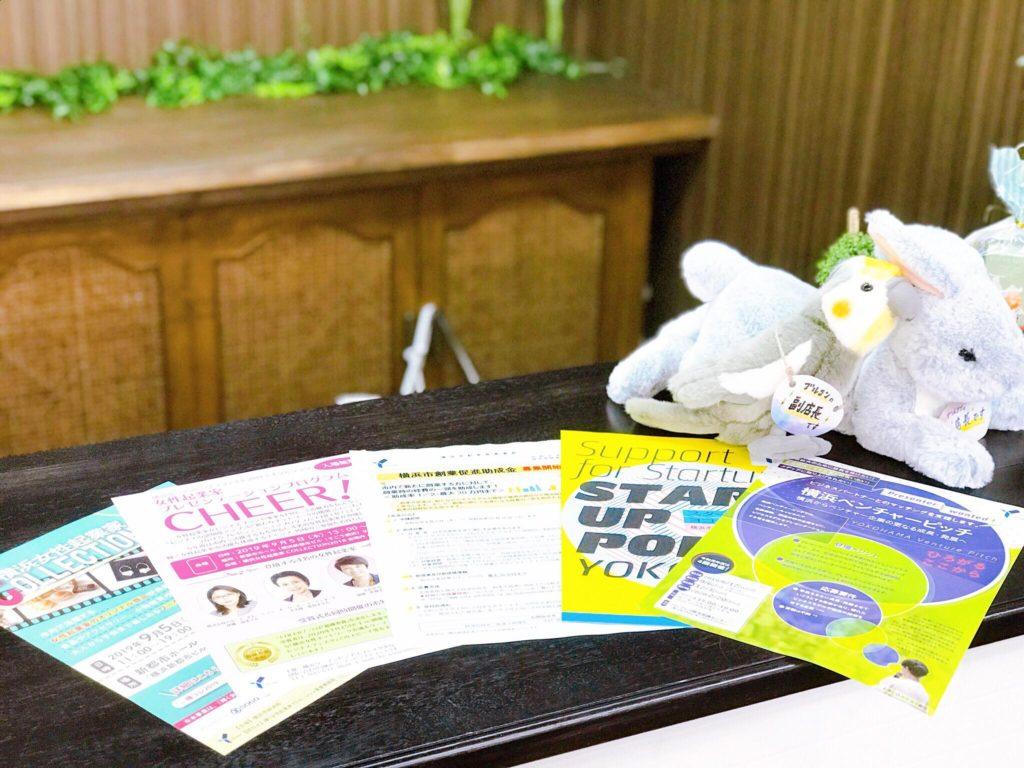 横浜市女性起業家支援事業「CHEER」「横浜女性起業家COLLECTION2019」「横浜ベンチャーピッチ」「スタートアップポート」