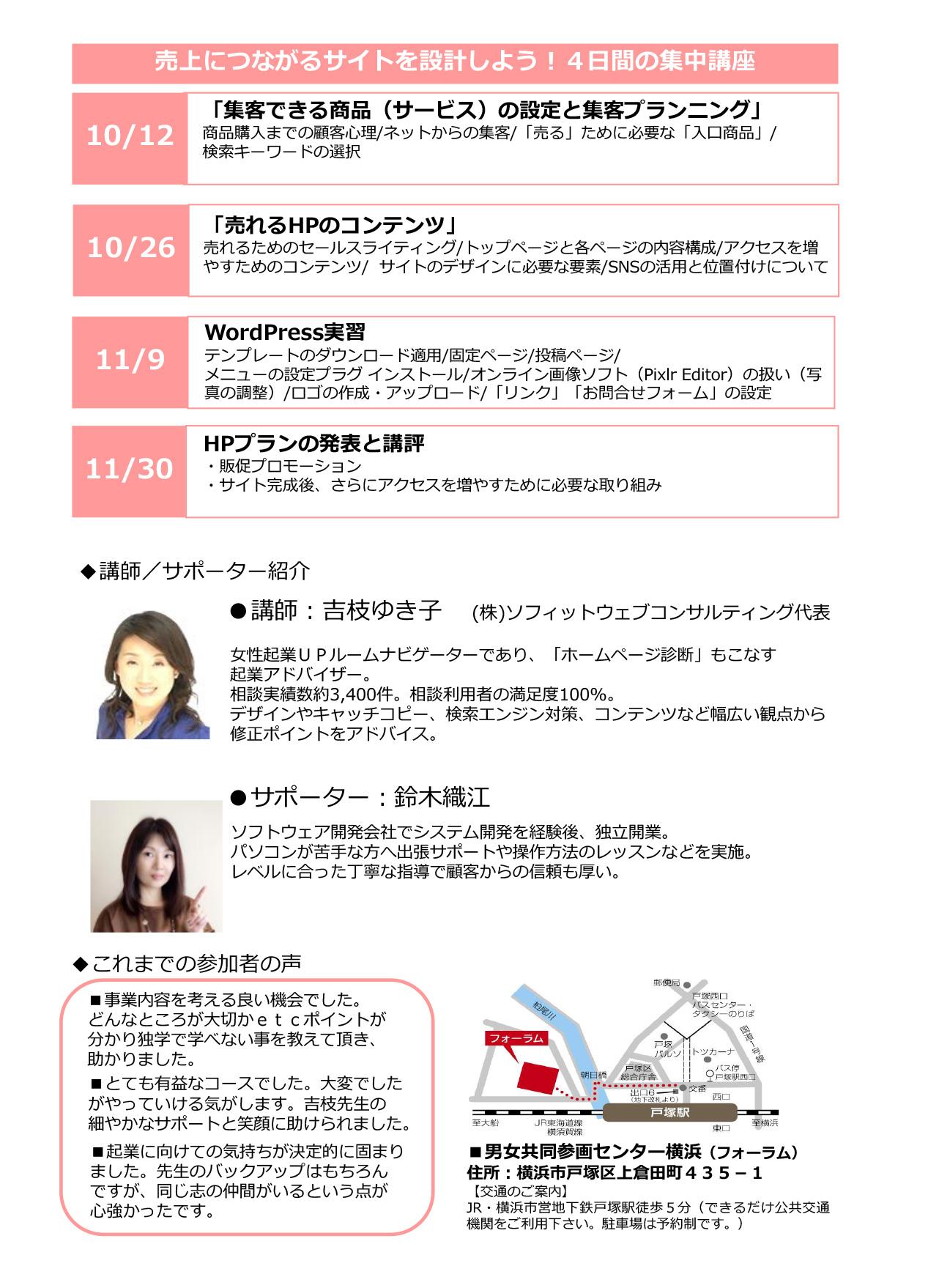 横浜女性起業家たまご塾