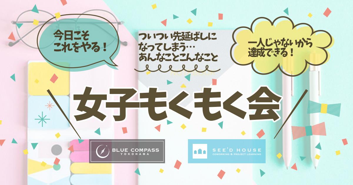 横浜女性起業家に最適「女子もくもく会」