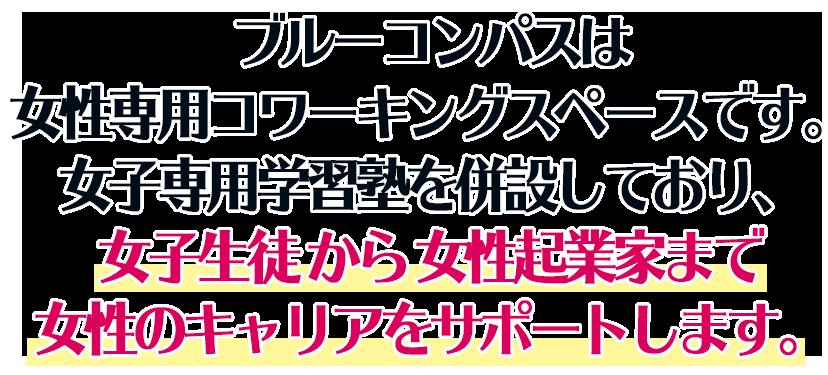 横浜女性起業家コワーキングスペース・女子専用学習塾