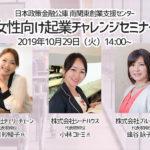 日本政策金融公庫「女性向け起業チャレンジセミナー」登壇のお知らせ