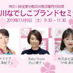 神奈川県「神奈川なでしこブランドセミナー」
