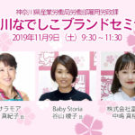 "<span class=""title"">神奈川県「神奈川なでしこブランドセミナー」</span>"