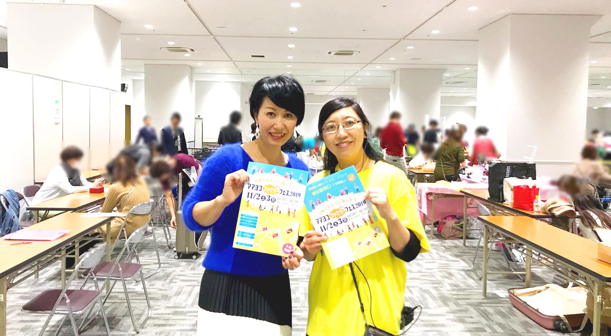 ママヨコファミリーフェス2019:横浜のママ起業家ブース出展あり