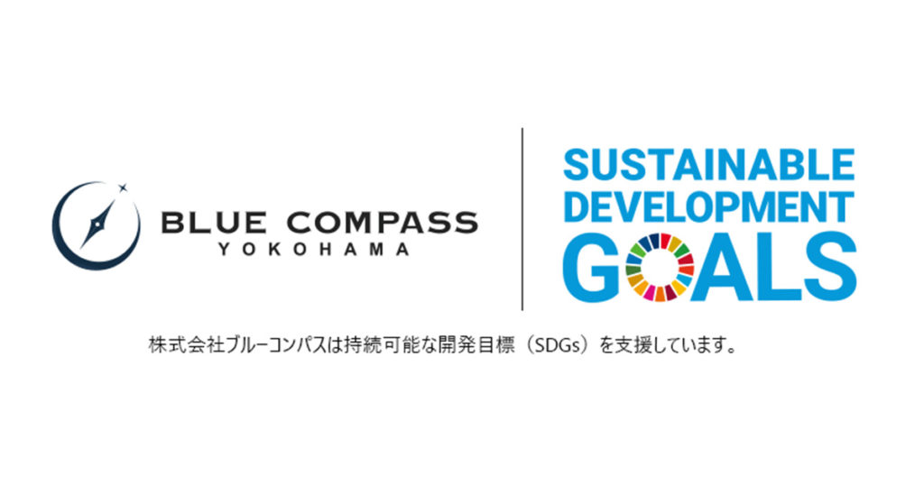 株式会社ブルーコンパスは持続可能な開発目標(SDGs)を支援しています。