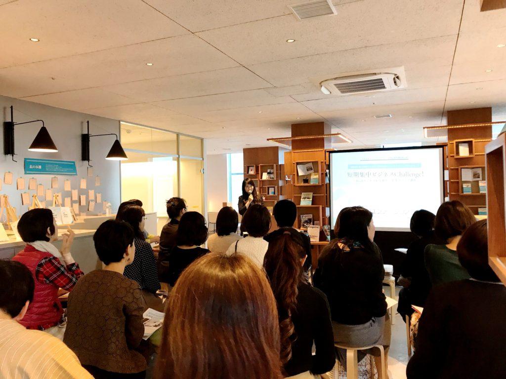 相鉄線二俣川:女性起業家講座「短期集中 ビジネスChallenge」小林コトミ