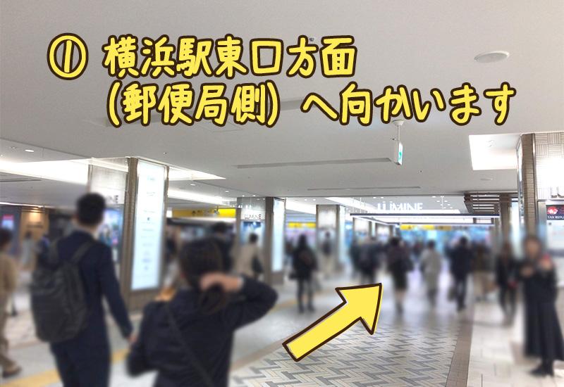 横浜東口徒歩4分女性専用コワーキングブルーコンパスアクセス1横浜駅東口方面(郵便局側)へ向かいます
