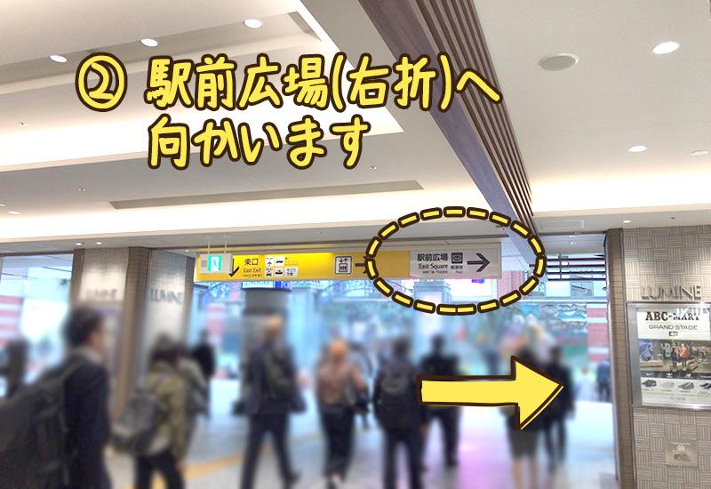 横浜東口徒歩4分女性専用コワーキングブルーコンパスアクセス2駅前広場へ向かいます(右折)