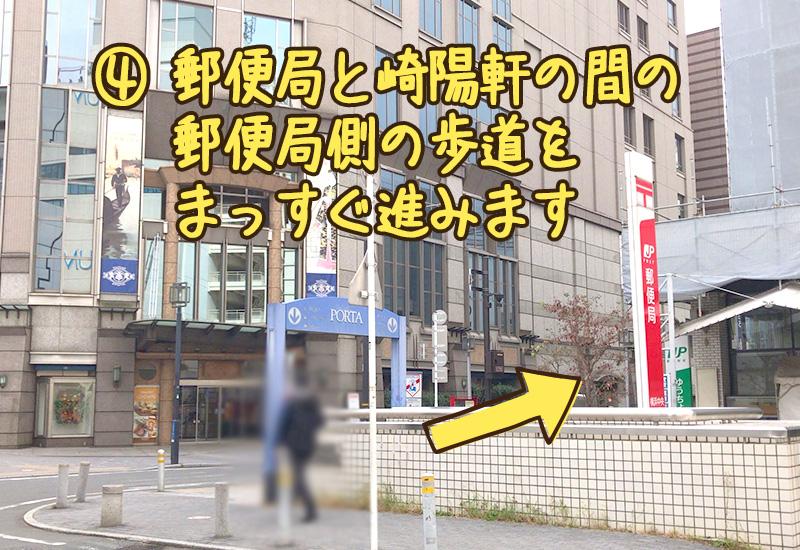 横浜東口徒歩4分女性専用コワーキングブルーコンパスアクセス4郵便局と崎陽軒の間の郵便局側の歩道をまっすぐ進みます