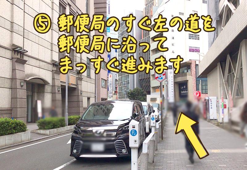 横浜東口徒歩4分女性専用コワーキングブルーコンパスアクセス5郵便局のすぐ左の道を郵便局に沿ってまっすぐすすみます