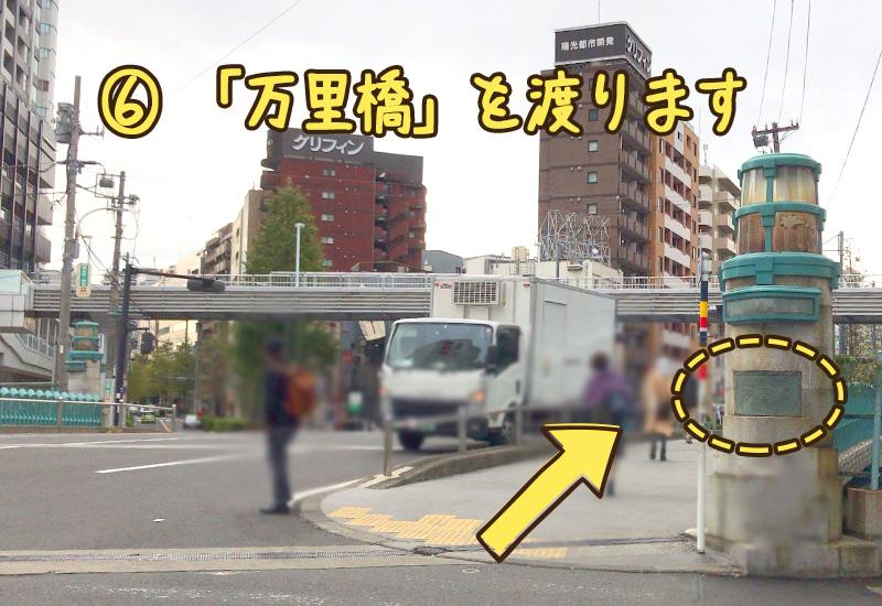 横浜東口徒歩4分女性専用コワーキングブルーコンパスアクセス6万里橋を渡ります