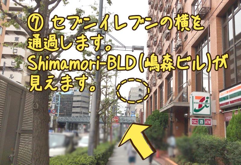横浜東口徒歩4分女性専用コワーキングブルーコンパスアクセス7セブンイレブンの横を通過すると嶋森ビルが見えます