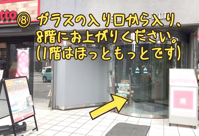 横浜東口徒歩4分女性専用コワーキングブルーコンパスアクセス8ガラスの入り口から入り、8階にお上がりください。
