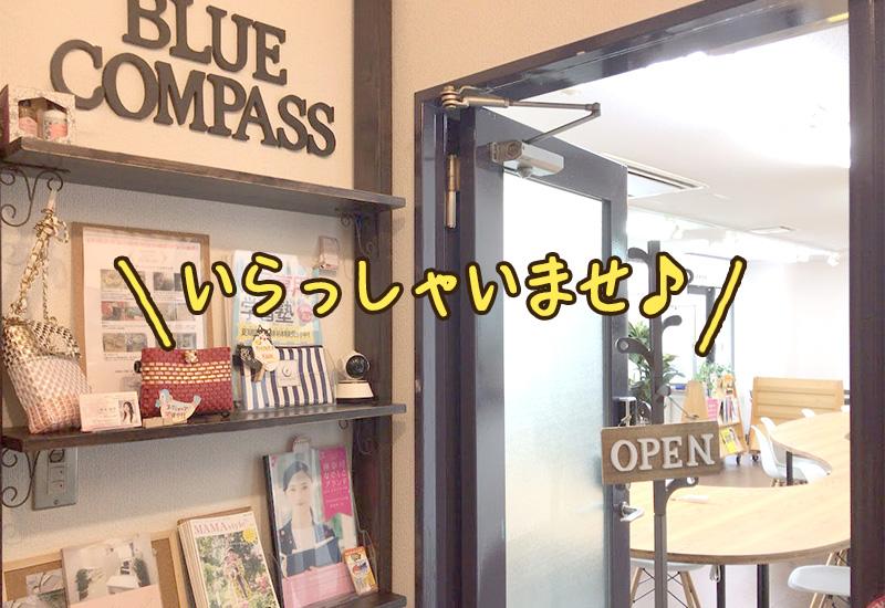 横浜東口徒歩4分女性専用コワーキングブルーコンパスアクセス9到着