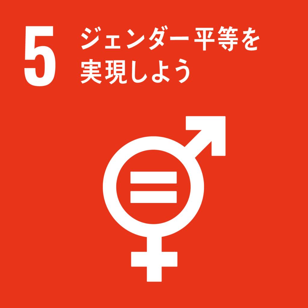 女性専用コワーキング「ブルーコンパス」のSDGs達成に向けた取り組み「5:ジェンダー平等を実現しよう」
