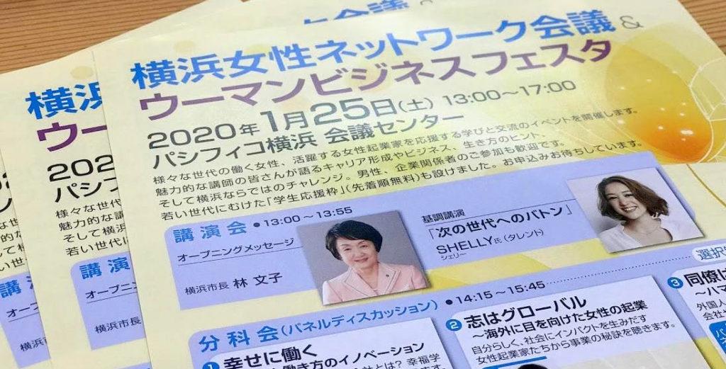 横浜女性起業家:横浜女性ネットワーク会議&ウーマンビジネスフェスタ