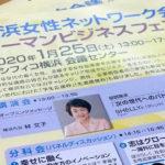 横浜女性ネットワーク会議&ウーマンビジネスフェスタ