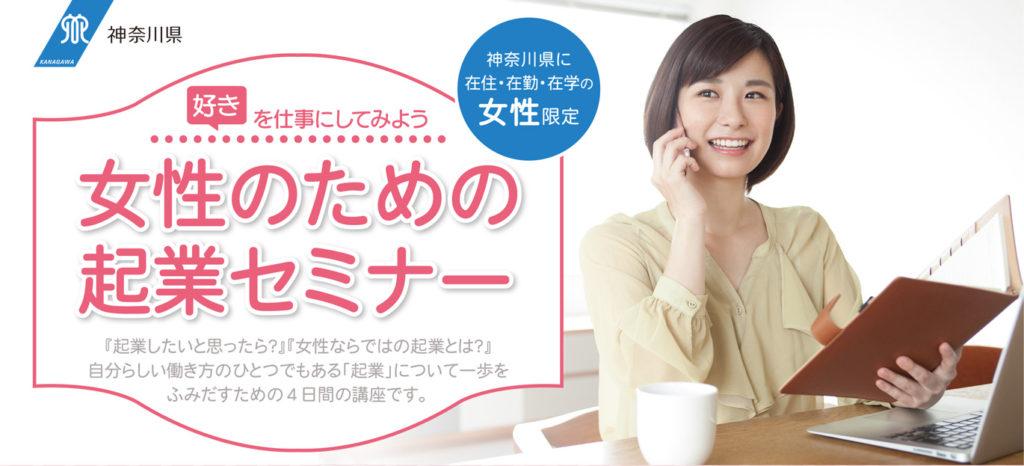 《神奈川県主催》「好き」を仕事にしてみよう 女性のための起業セミナー
