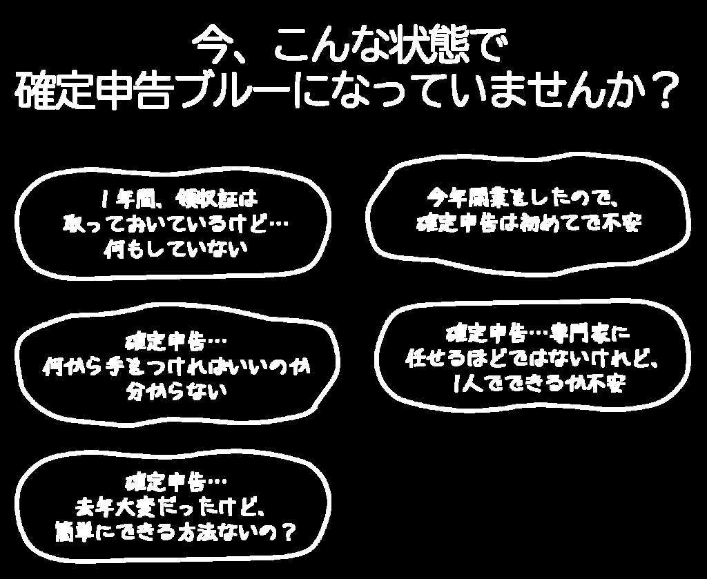 横浜女性のため確定申告セミナー