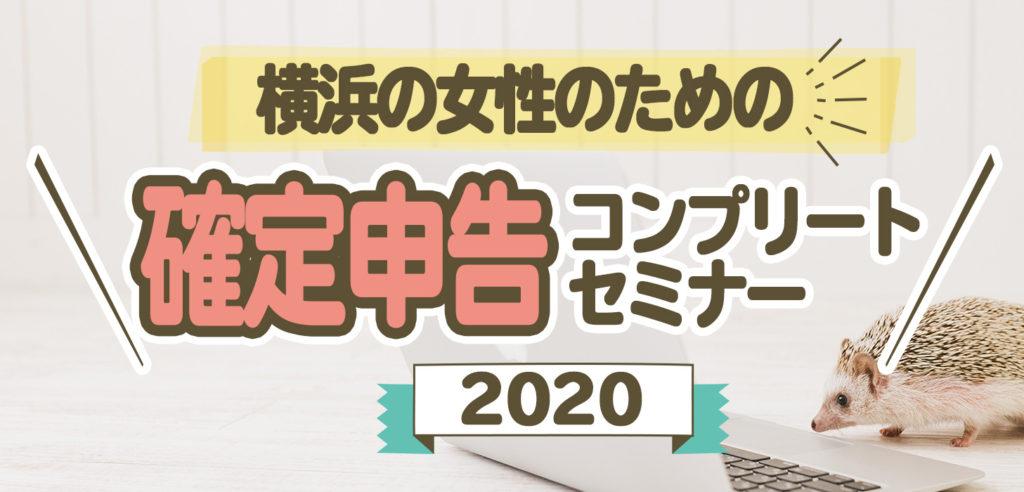 横浜の女性のための確定申告セミナー