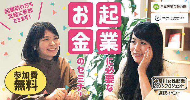 参加費無料!起業に必要なお金のセミナー(神奈川女性起業ワタシプロジェクト連携イベント)