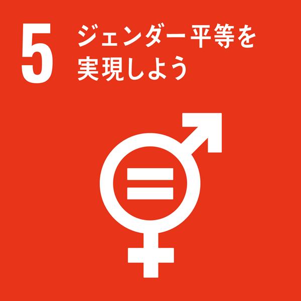 女性専用コワーキング「ブルーコンパス」のSDGs達成に向けた取り組み「ジェンダー平等を実現しよう」
