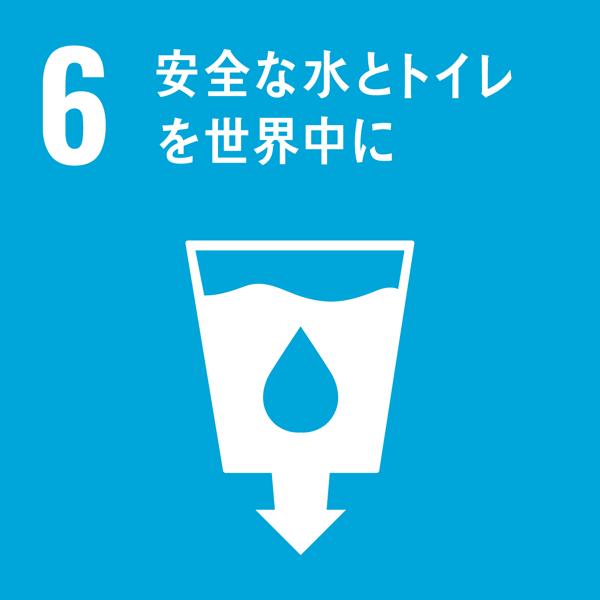 女性専用コワーキング「ブルーコンパス」のSDGs達成に向けた取り組み「安全な水とトイレを世界中に」