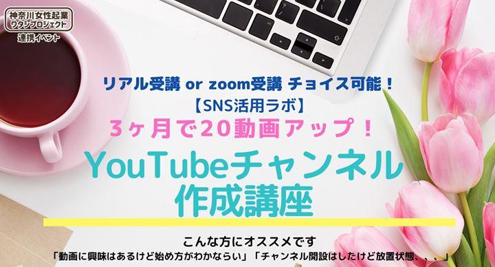 Sns活用ラボ 3か月で20動画アップ! YouTubeチャンネル作成講座