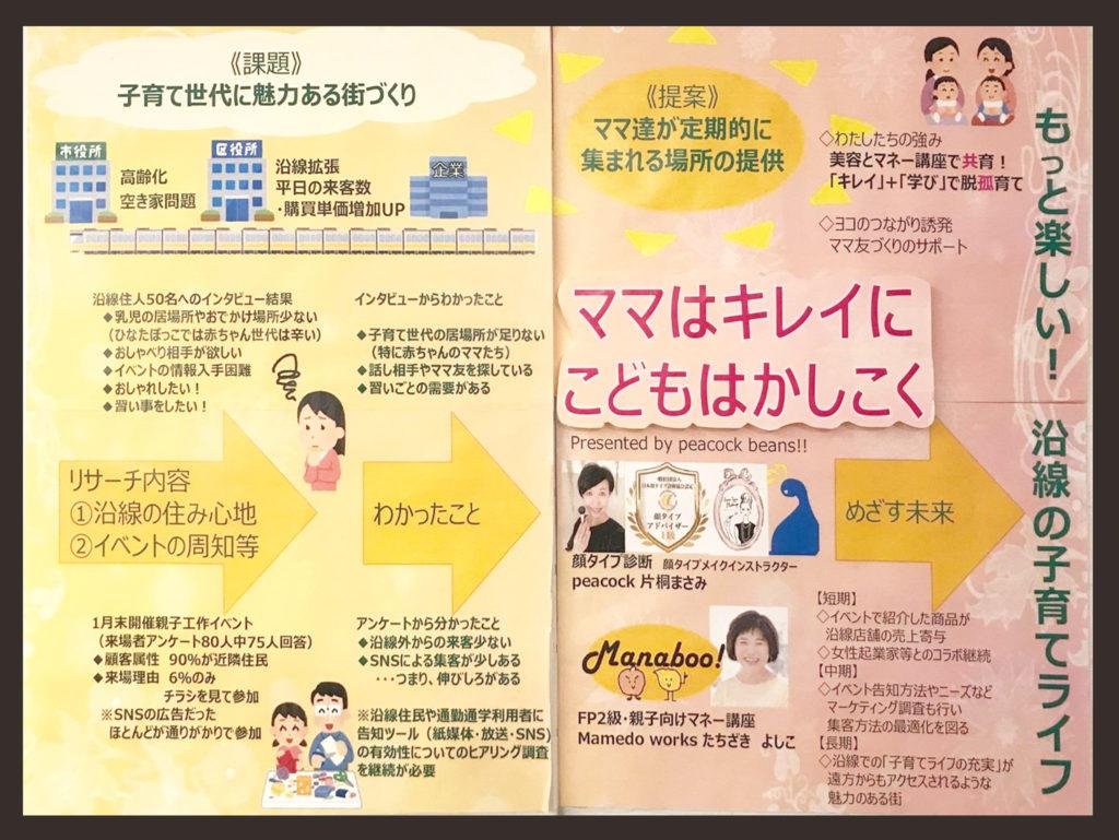 katagiri_tachizaki_2