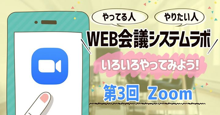 【オンライン開催】WEB会議システムラボ「第3回目:Zoom」