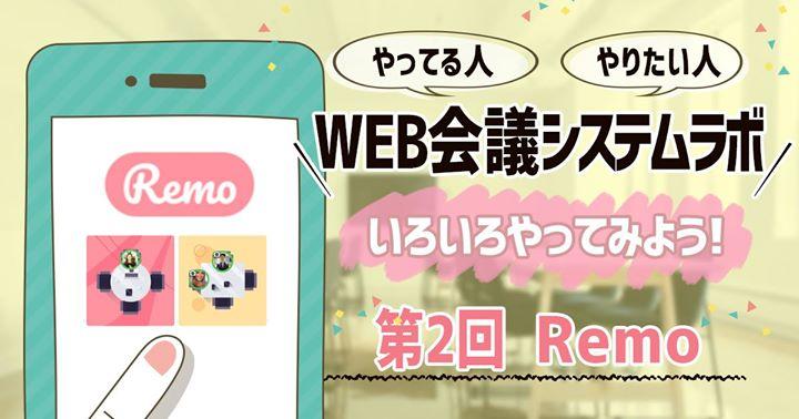 WEB会議システムラボ「第2回目:Remo」