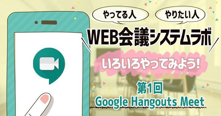 WEB会議システムラボ「第1回目:Google Hangouts Meet」