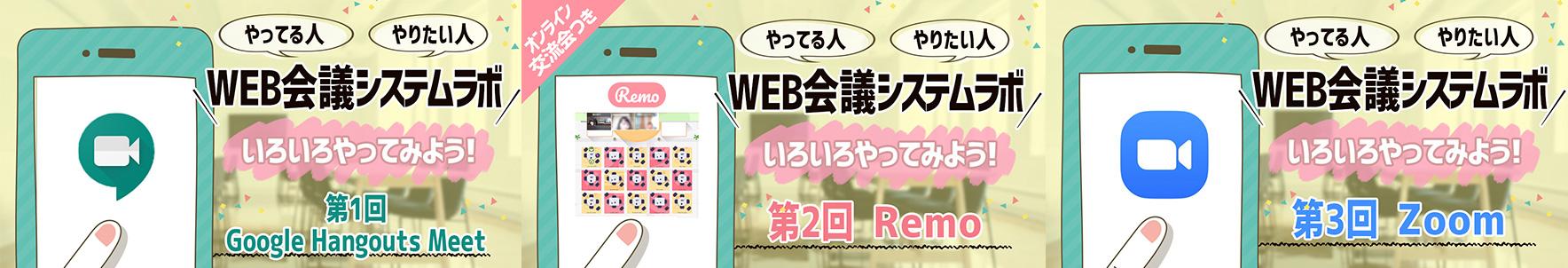 WEB会議システムラボ「オンライン会議ツールを使ってみよう」開催中!