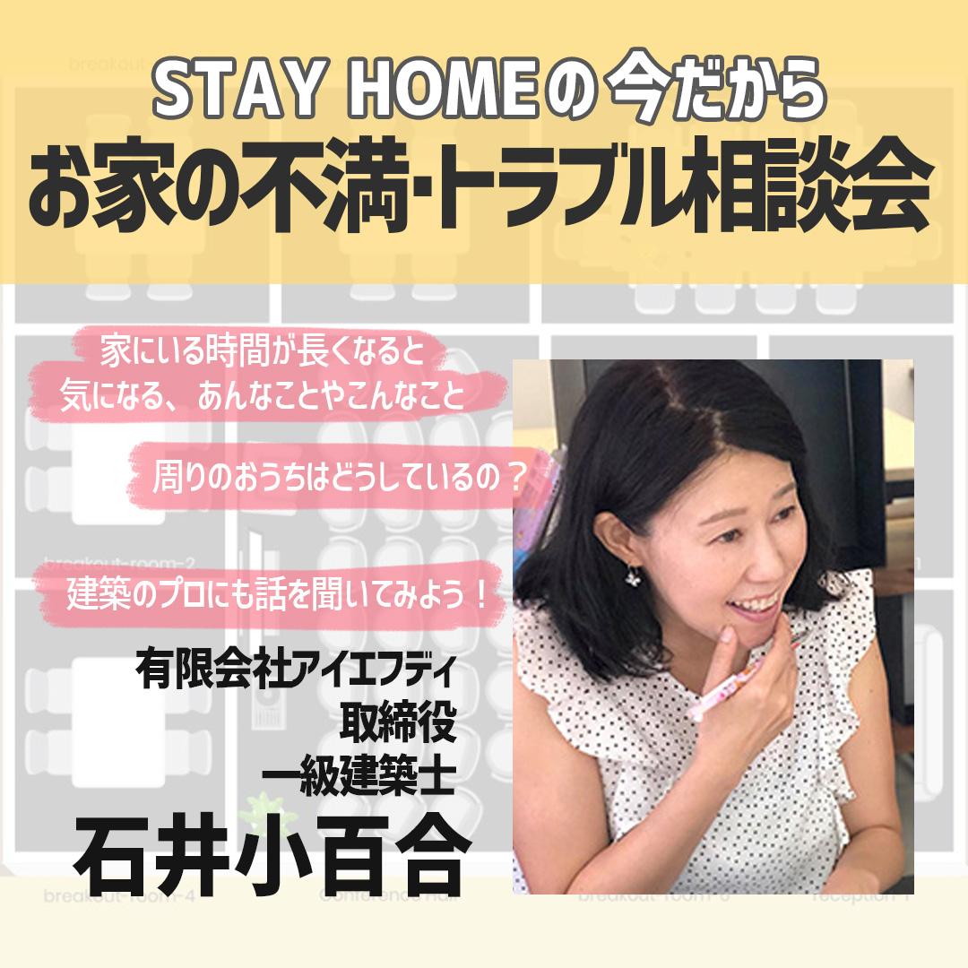 オンラインコワーキング「STAY HOMEの今だから!お家の不満・トラブル相談会」