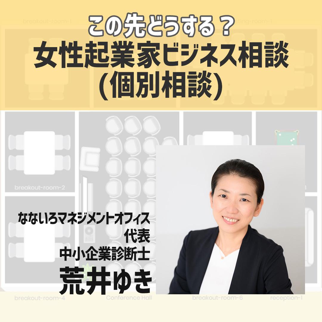 オンラインコワーキング「この先どうする?女性起業家ビジネス相談」