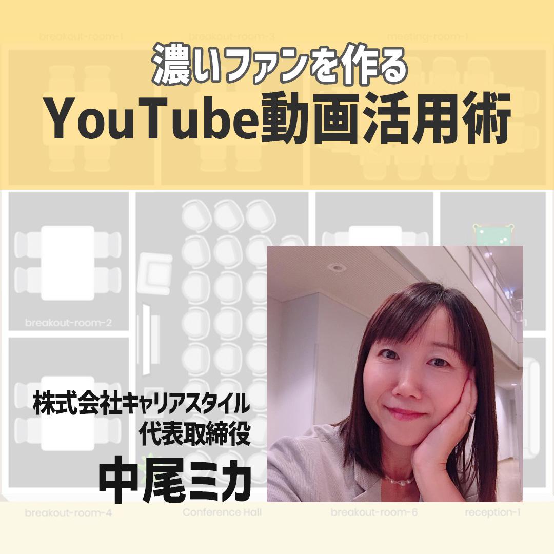 オンラインコワーキング「濃いファンを作るYouTube動画活用術」