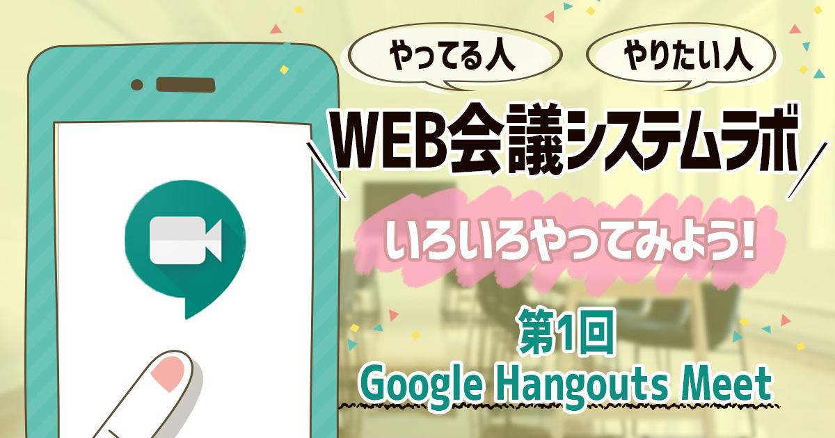 WEB会議システムラボ(オンライン会議ツール)Google Hangouts Meet