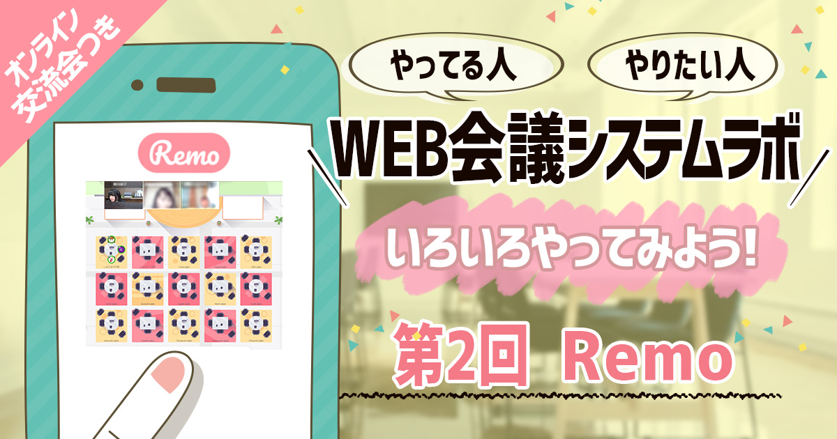 WEB会議システムラボ(オンライン会議ツール)Remo