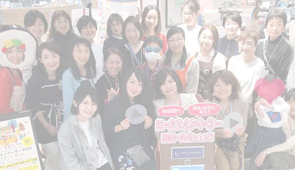 地域活性・女性起業支援イベント事業
