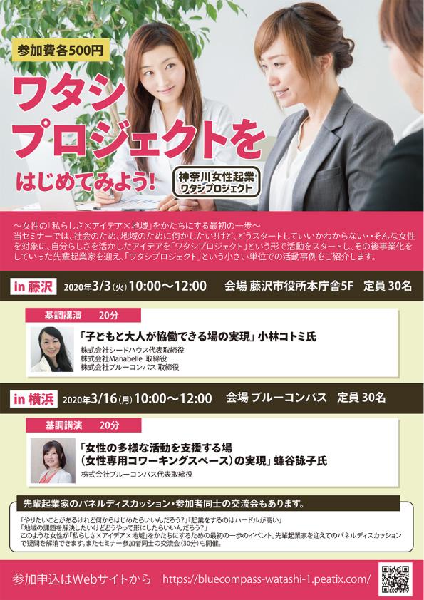 女性起業家ワタシプロジェクト