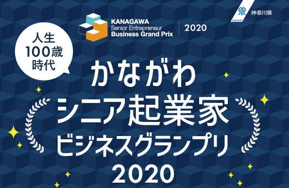 神奈川シニア起業家ビジネスグランプリ1