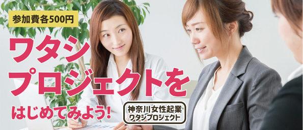神奈川女性起業家ワタシプロジェクト「ワタシプロジェクトをはじめてみよう!」