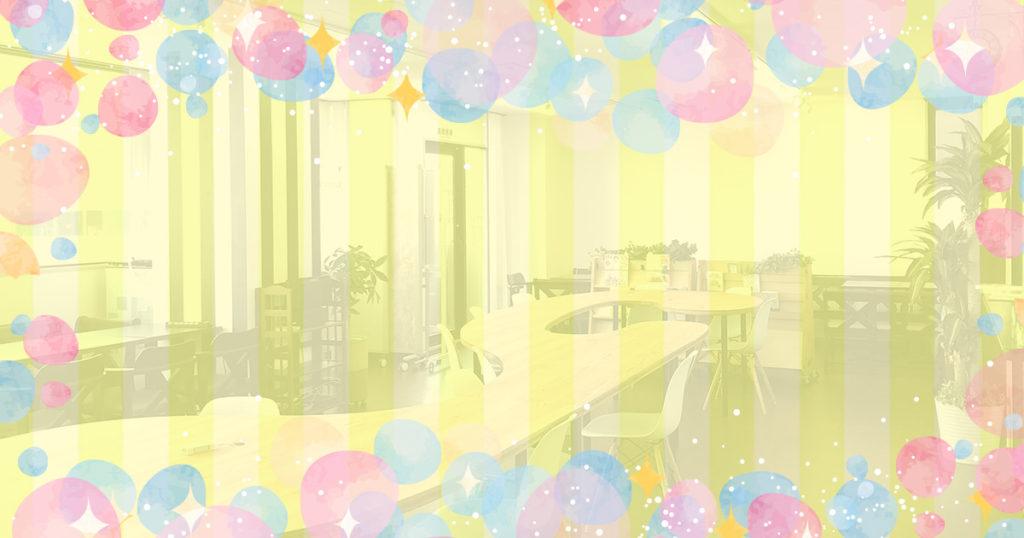 横浜女性起業家コワーキングスペース