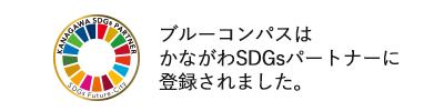 ブルーコンパスかながわSDGsパートナー