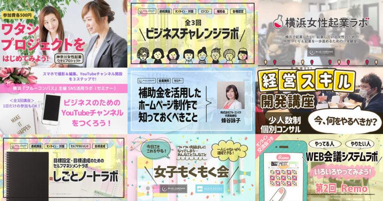 横浜女性起業支援ブルーコンパスセミナー一覧