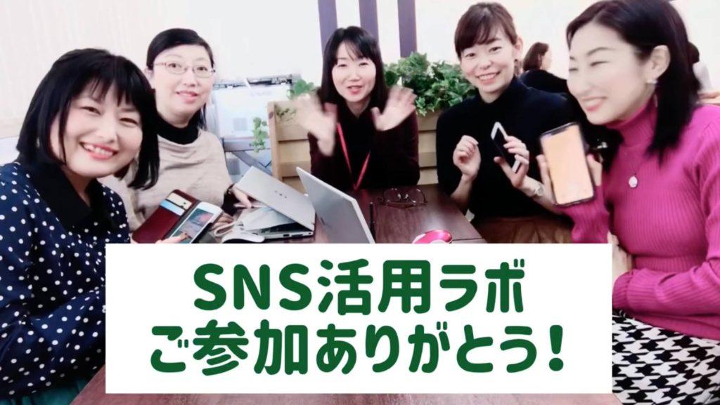 中尾ミカ SNS活用講座