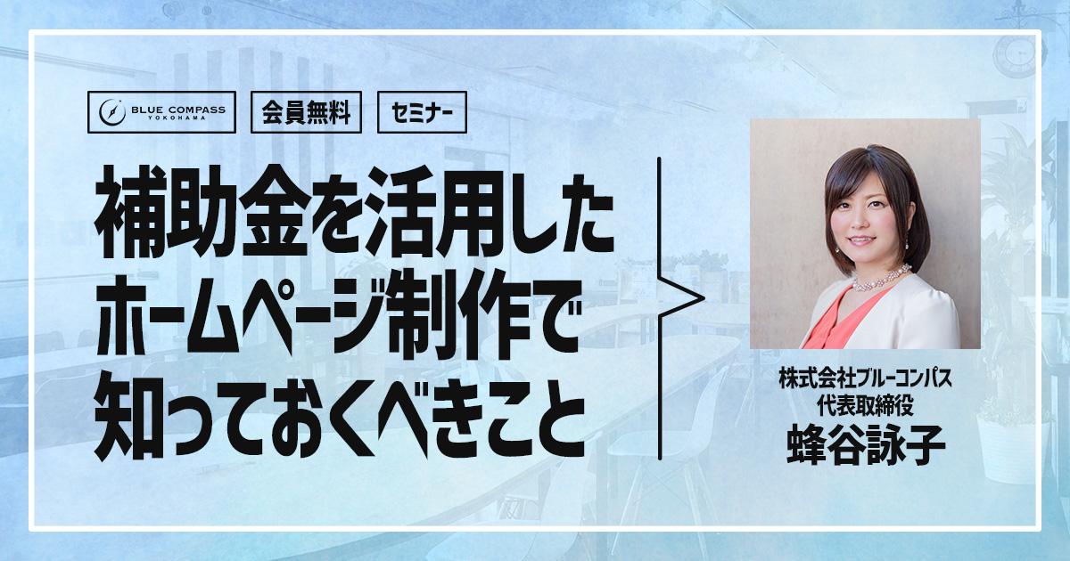 横浜女性起業家セミナー女性専用コワーキング補助金でホームページ制作
