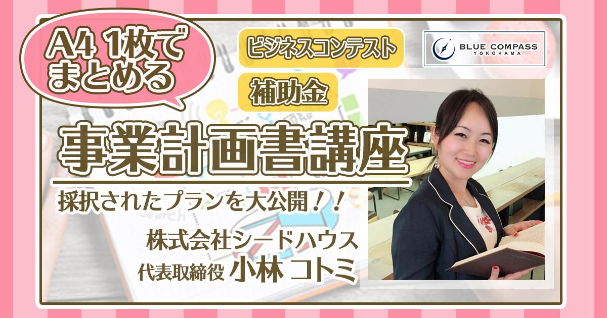 横浜女性起業家セミナー女性専用コワーキング
